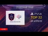 FIFA 18   ТОП-32 PS4 на eFOOTBALL RFPL CHAMPIONSHIP