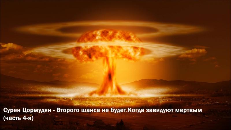Сурен Цормудян - Второго шанса не будет.Когда завидуют мертвым (часть 4-я)