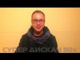 ГРУППА Н2О- г.Саратов, Супер Дискач 90х - Видеоприглашение