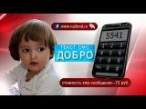 Маленькой Маше срочно нужна помощь зрителей Первого канала, без которой она про ...