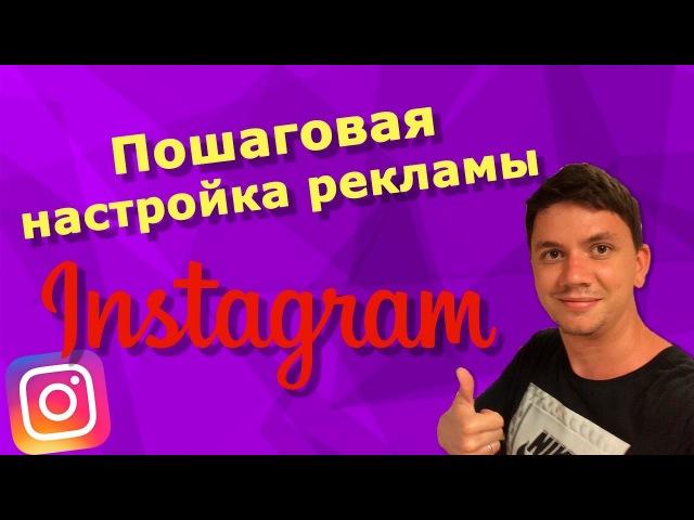 Как настроить рекламу в Инстаграм. Запуск таргетированной рекламы в instagram. 2018