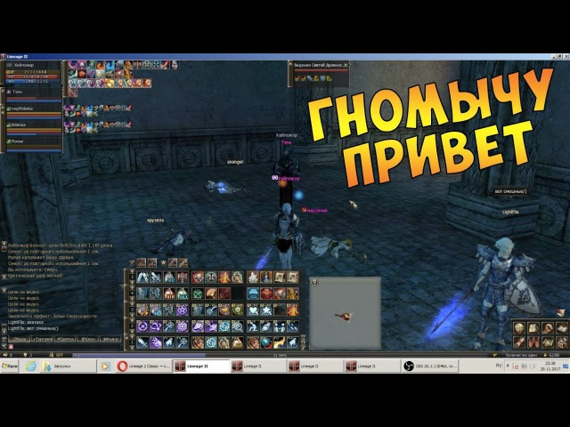 ВЧКисты - народ плечистый [Shillen] Linage 2 classic РУОФФ