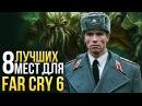 8 лучших мест для Far Cry 6 или Far Cry 7