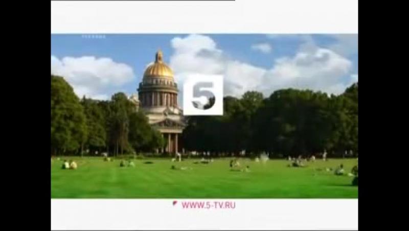 Рекламные заставки (5 канал, 2010-2011)