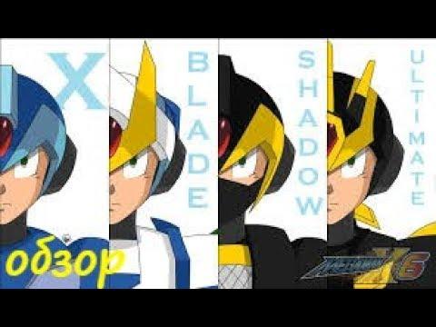Megaman X6 ОБЗОР