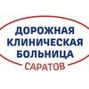 Дорожная клиническая больница | ДКБ Саратов