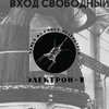 """14.04 AMBIENT/DOWNTEMPO by """"Электрон-1"""""""