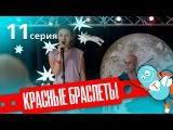 КРАСНЫЕ БРАСЛЕТЫ. Серия 11. Премьера!
