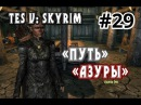 RED Queen 'AID' ► Let's Play ► TES V: Skyrim ► Путь Азуры '''Chapter Two''' 29