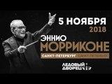 Эннио Морриконе в Санкт-Петербурге!