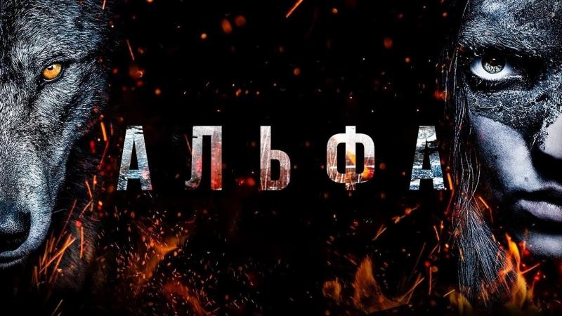 Альфа — Русский трейлер (2018) / США / Коди Смит-МакФи (Люди Икс: апокалипсис), Йоуханнес Хёйкьюр Йоуханнессон (Игра престолов)