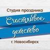 Аниматоры Новосибирск Счастливое детство