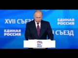 Основные тезисы выступления Путина на XVII съезде ЕР