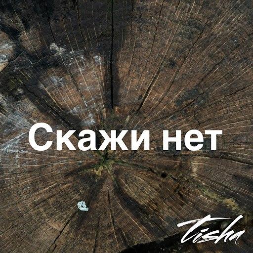Tisha альбом Скажи нет