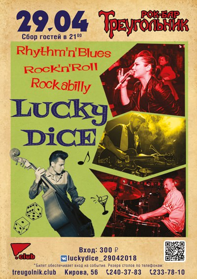 29.04 Lucky Dice в Треугольнике!