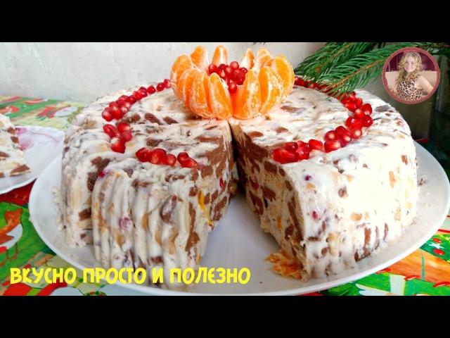 Торт за 5 Минут Без Выпечки Вкус Детства. Торт с Крекера и Фруктов на Скорую Руку