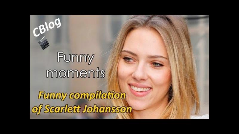 Funny compilation of Scarlett Johansson   Смешные моменты со Скарлетт Йохансон