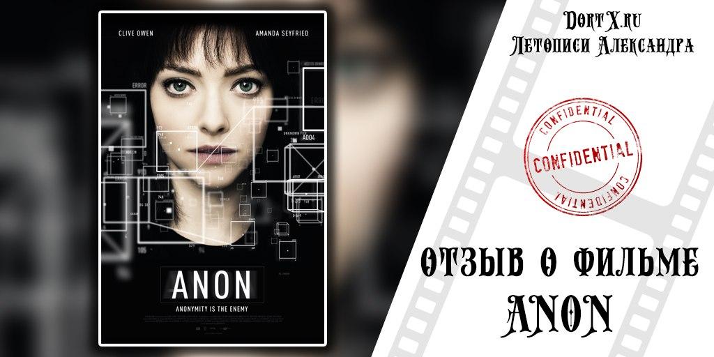 Фильм Анон 2018 постер