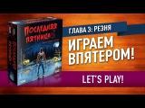 Последняя пятница - играем в настольную игру Let's play 3: Резня
