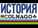 История становления Ernesto Colnago как одного из лучших производителя шоссейных велосипедов в мие