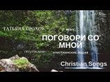 Татьяна Прохор - Поговори со мной