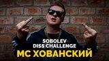 МС ЮРИЙ ХОВАНСКИЙ - SOBOLEV DISS CHALLENGE