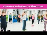 Масштабный фитнес-проект