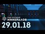 [Игровые новости] Ещё Больше Минералов 29.01.2018