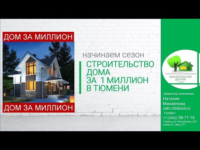 ДОМ ЗА МИЛЛИОН В ТЮМЕНИ 2018 «МИХАЙЛОВСКИЙ ДВОРИК»