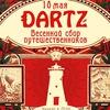 The Dartz – Весенний сбор путешественников