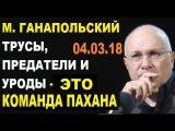 Матвей Ганапольский Все кто был в зале - все поголовно бл... Ганапольский 04.03.18