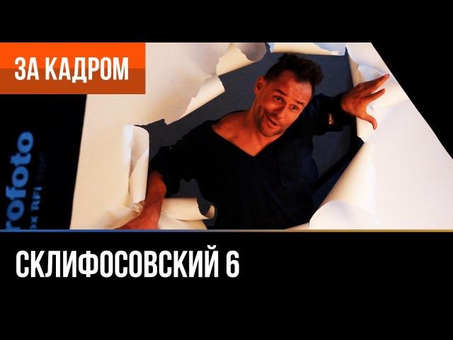 ▶️ Склифосовский 6 сезон Склиф 6 Выпуск 1 За кадром