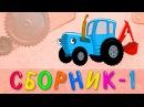 СБОРНИК 1 - Четыре песенки мультика для детей малышей вместе. Алфавит, Птички, Фрукты и Лево Право.