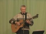 Валерий Толочко - Полярная звезда (С.Никитин, Ю.Визбор) 26.01.2013г.