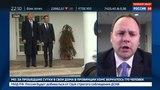 Новости на «Россия 24»  •  США и Франция изменили свои взгляды на иранскую ядерную программу