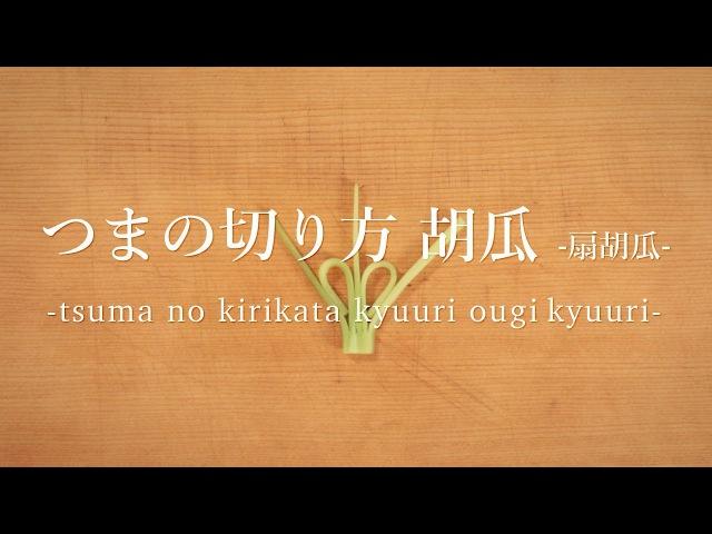 つまの切り方 胡瓜 扇胡瓜 - How to cut garnish Cucumber Fan Cucumber -|日本さばけるプロジェクト