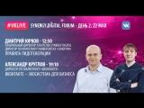 2 день Synergy Digital Forum