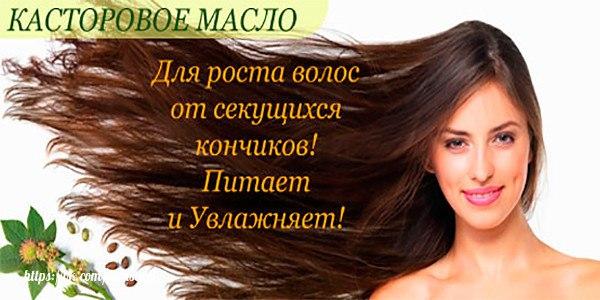 КАСТОРОВОЕ МАСЛО. Рецепты масок для волос, ресниц и кожи.