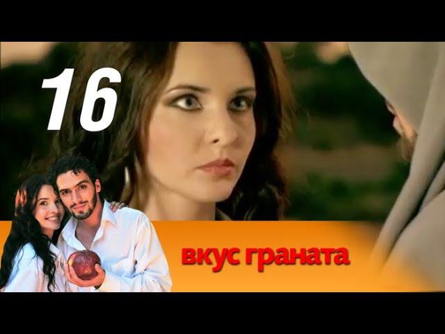 Вкус граната. 16 серия. Мелодрама (2011)