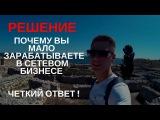 Как зарабатывать больше в млм? | Как начать зарабатывать 100.000 рублей в месяц!