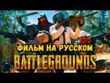 Развлекательный фильм PLAYERUNKNOWNS BATTLEGROUNDS | PUBG