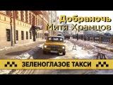 #ЗеленоглазоеТакси Скоро Добраночь Митя Храмцов