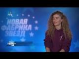 Отчетный концерт Новой Фабрики Звезд 2017 Сезон 1 Выпуск 14. Часть 2