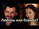 Константин Гецати и Соня Егорова. Любовники или соперники?