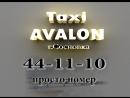 Taxi AVALON 44-11-10   +7(912)732-1057