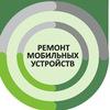 Ремонт телефонов, планшетов | Минск | Брест