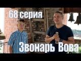 Пешком по республике, 68 серия
