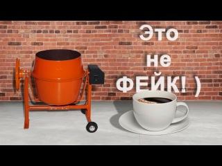 Бетономешалка маленькая или чашка большая? / Бетоно-кофемешалка )