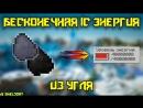 [Sheldont TV Present] Майнкрафт КАК СДЕЛАТЬ БЕСКОНЕЧНЫЙ ИСТОЧНИК ЭНЕРГИИ В INDUSTRIAL CRAFT 2 \\ minecraft гайд
