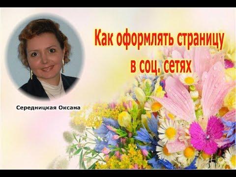 Как оформлять страницу в соц сетях Середницкая Оксана
